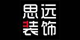 聊城市东昌府区思远装饰工作室