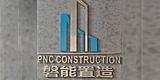 磐能置造(厦门)建筑工程有限公司