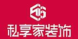 天津私享家装饰工程有限公司