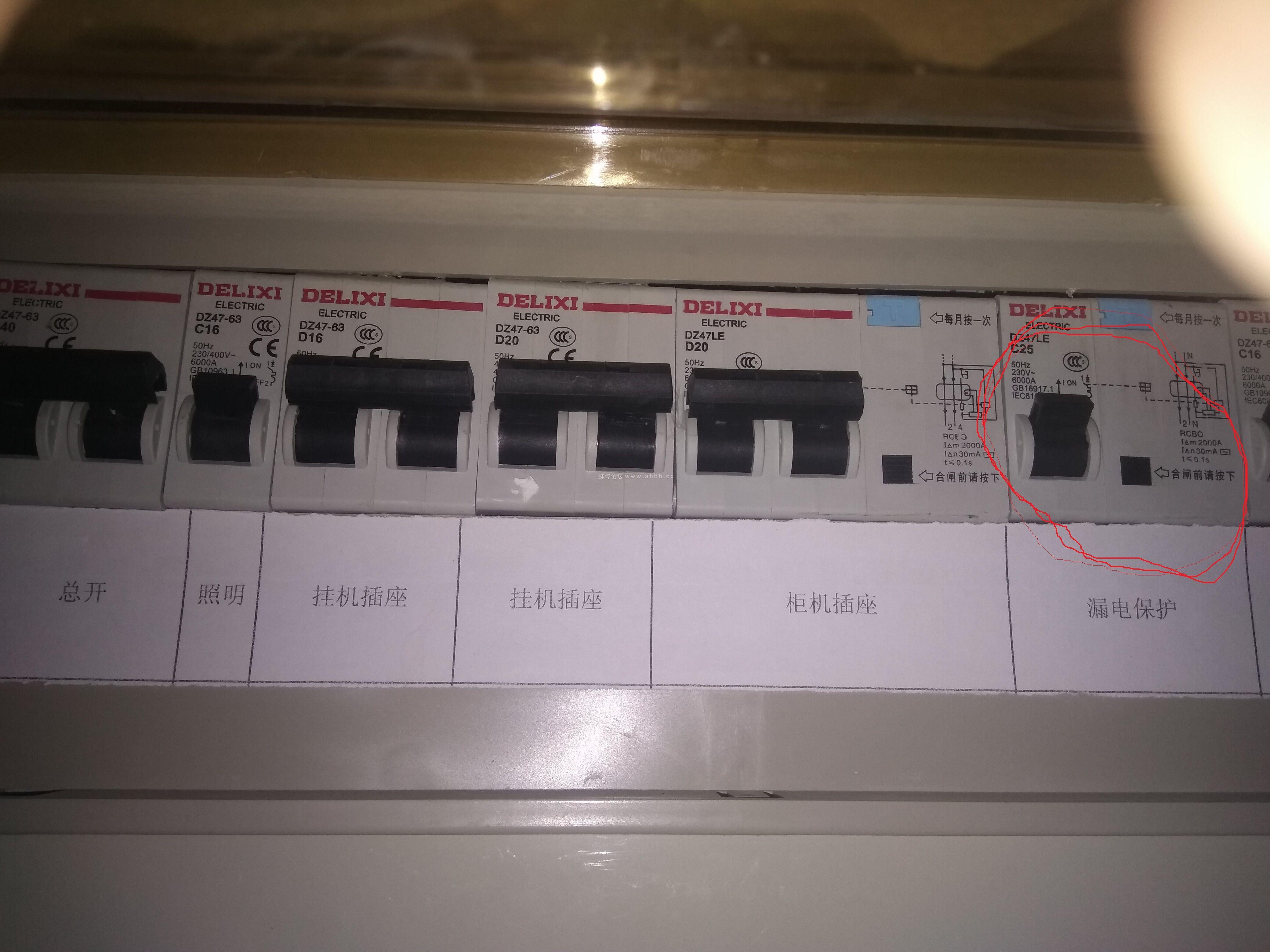 装修水电常识:空气开关VS漏电开关,要如何选?