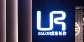 UR salon美发沙龙空间工装效果图