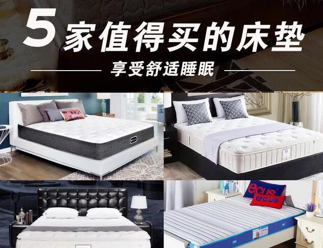 床垫怎么选 值得买的5家床垫推荐