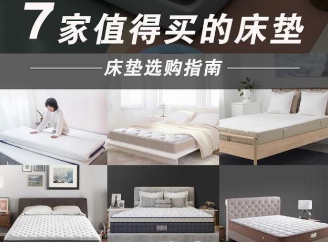 床垫要怎么选 分享7家值得买的床垫