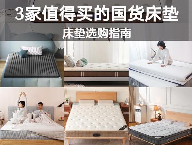 床垫的选购是一门学问 值得买的3家国货床垫