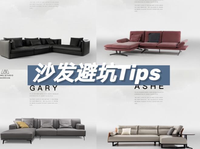 选一款好看的客厅沙发立马提升颜值 附沙发选购tips