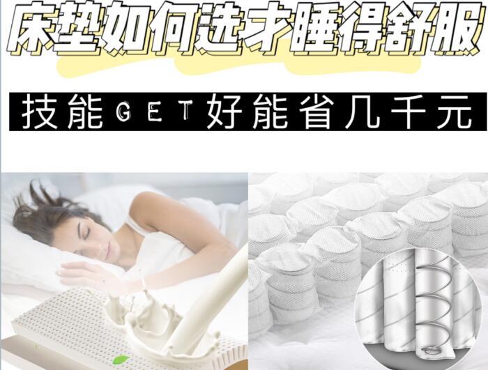 床垫怎么选 看这篇床垫选购攻略