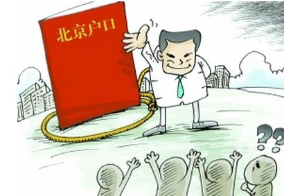 北京实行积分落户制_2014年北京实行积分落户制 - 装修保障网