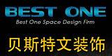 青岛贝斯特文空间设计有限公司