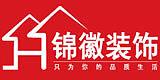 广州市锦徽装饰设计有限公司