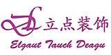 上海立点装饰设计有限公司
