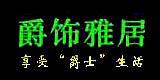 天津爵饰雅居装饰工程有限公司