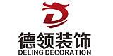 广州德领装饰工程有限公司
