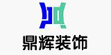 南通鼎辉建筑装饰工程有限公司