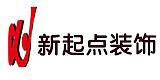 广州新起点装饰工程有限公司