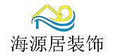 青岛海源居工程装饰有限公司