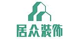 深圳市居众装饰设计工程有限公司番禺分公司