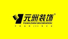 北京元洲装饰长春公司