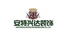 天津市安特兴达装饰工程有限公司