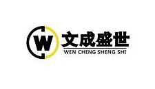 北京文成盛世建筑装饰工程有限公司(北京分公司)