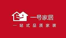 重庆一号家居