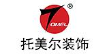 广州市托美尔装饰工程有限公司天津分公司