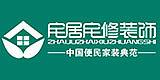 福州宅居宅修装饰工程有限公司