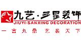 广州九艺·三星装饰番禺分公司