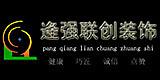 北京逄强联创装饰设计有限公司