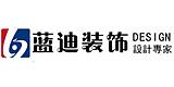 中山蓝迪装饰设计工程有限公司