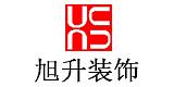广州市旭升装饰工程设计有限公司