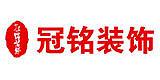 义乌市冠铭装饰工程有限公司