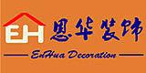 苏州恩华装饰设计工程有限公司