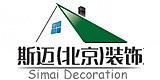 斯迈(北京)装饰工程有限公司