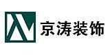 德州京涛装饰工程有限公司