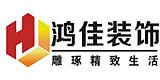 广州鸿佳装饰工程有限公司