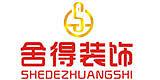广西南宁市舍得装饰工程有限责任公司