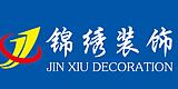 广州市锦绣装饰工程有限公司