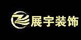 浙江展宇建筑装饰工程有限公司