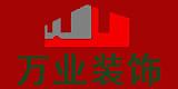 深圳万业装饰设计工程有限公司