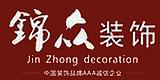 武汉锦众装饰设计工程有限公司