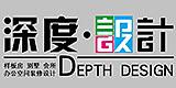 武汉深度装饰设计工程有限公司