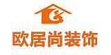 四川欧居尚装饰工程设计有限公司