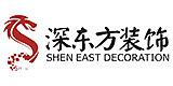 深圳深东方装饰工程有限公司