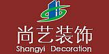 乐清市尚艺装饰工程有限公司