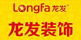 北京龙发建筑装饰工程有限公司石家庄分公司