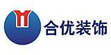深圳市合优装饰设计工程有限公司