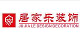 深圳居家乐装饰设计工程有限公司