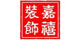 青岛嘉禧装饰工程有限公司