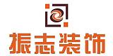 深圳市振志装饰工程设计有限公司