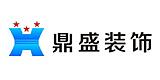 深圳市鼎盛装饰设计工程有限公司